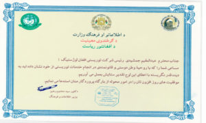 Ministry of Information Culture and Tourism Certificate for our CEO Muqim Jamshady